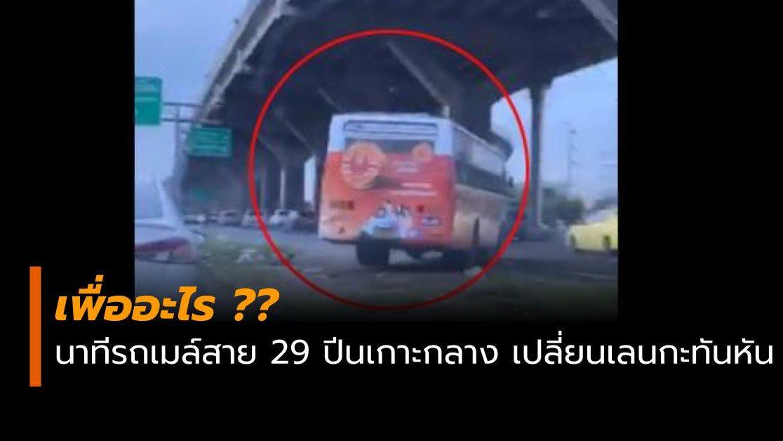กรมขนส่ง ข่าวสดวันนี้ รถเมล์สาย29 เกาะกลางถนน