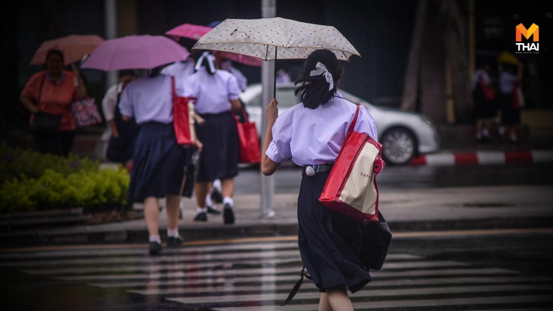 ประกาศเตือนกรมอุตุนิยมวิทยา วันนี้ฝนตกไหม