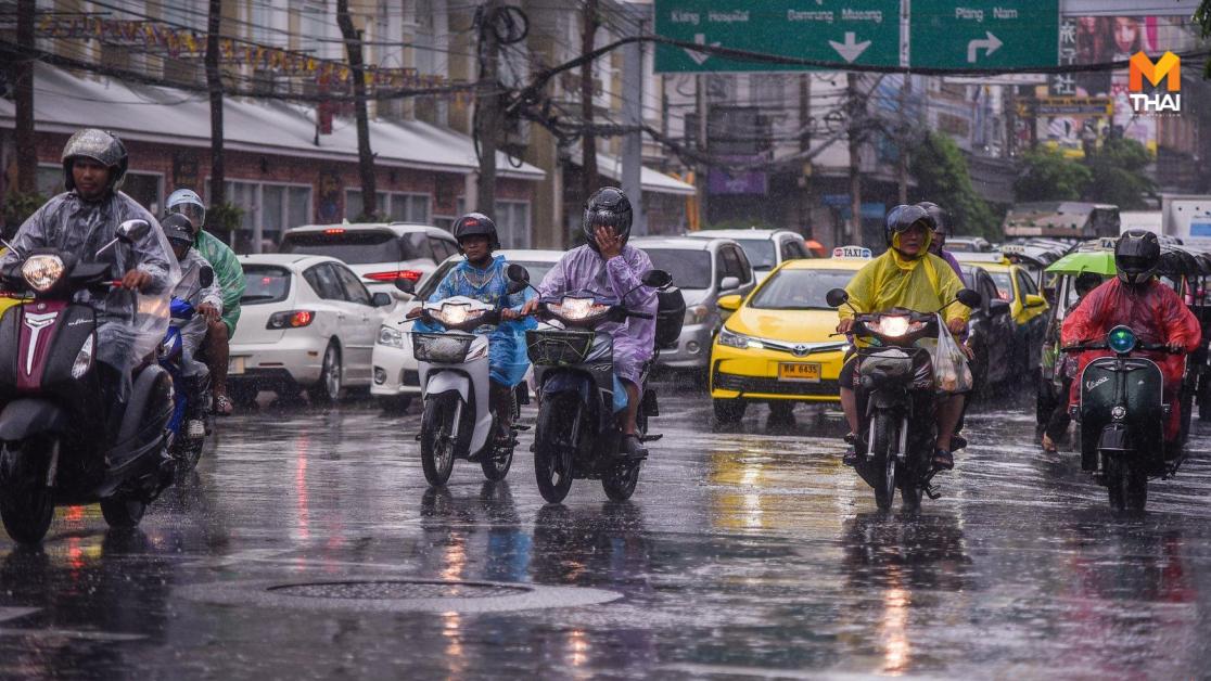 ประกาศกรมอุตุนิยมวิทยา วันนี้ฝนตกไหม