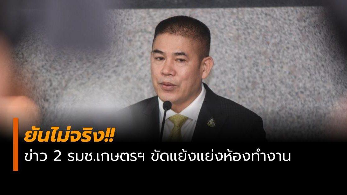 ข่าวสดวันนี้ ร.อ.ธรรมนัส พรหมเผ่า รัฐมนตรีว่าการกระทรวงเกษตร