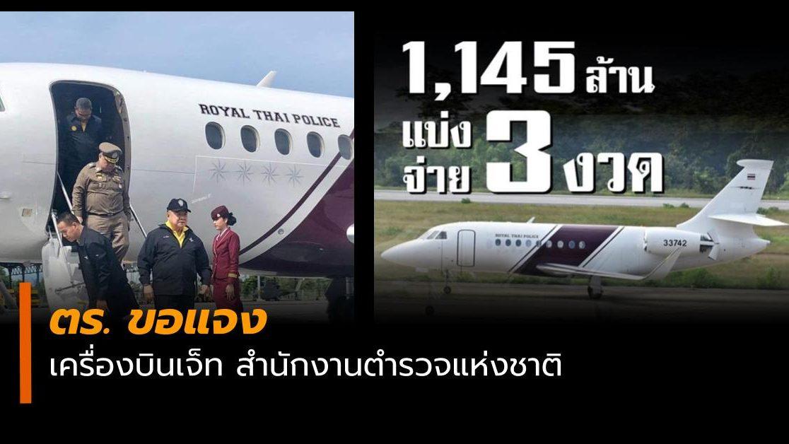 ข่าวสดวันนี้ เครื่องบินเจ็ท
