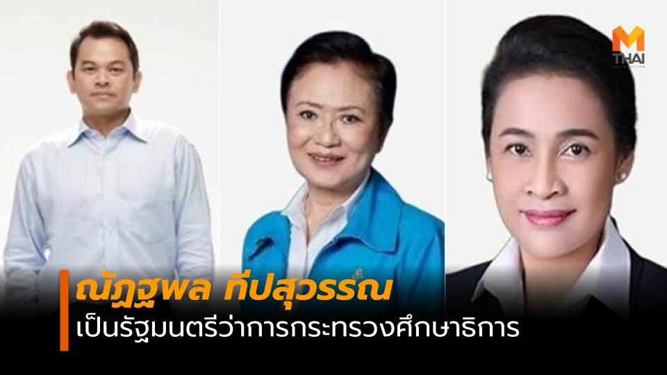 คณะรัฐมนตรี คณะรัฐมนตรีใหม่ แต่งตั้งคณะรัฐมนตรีใหม่
