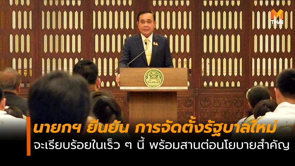ตั้งรัฐบาลชุดใหม่ นายกรัฐมนตรี รัฐบาลใหม่
