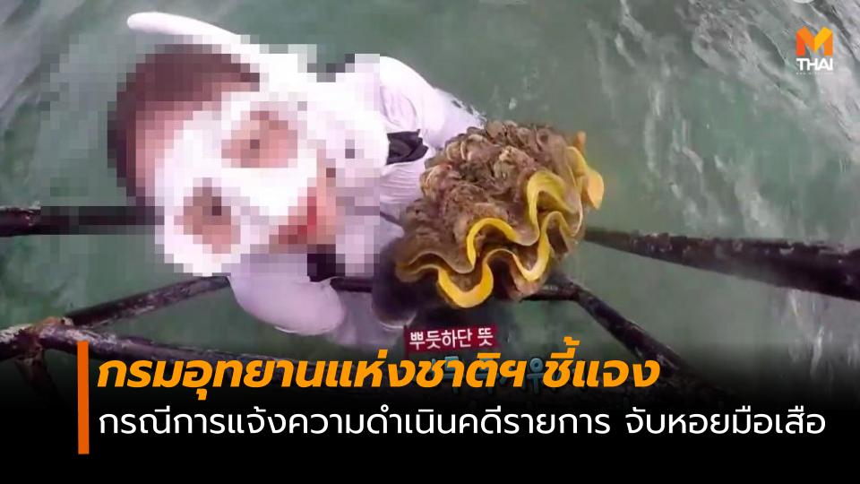 คดีจับหอยมือเสือ รายการ The Law of Jungle หอยมือเสือ