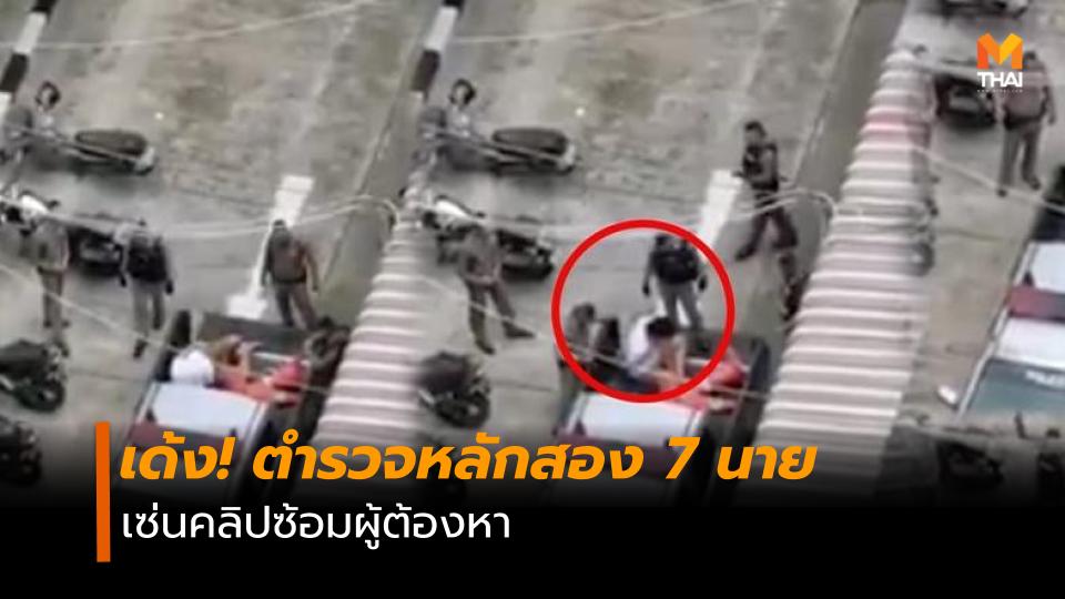ตำรวจรุมทำร้ายผู้ต้องหา
