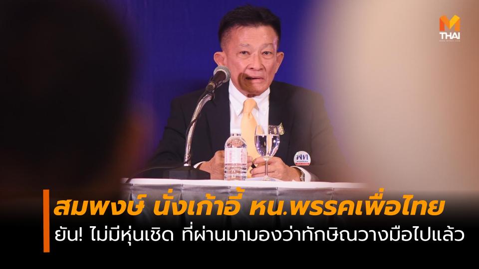 พรรคเพื่อไทย สมพงษ์ อมรวิวัฒน์