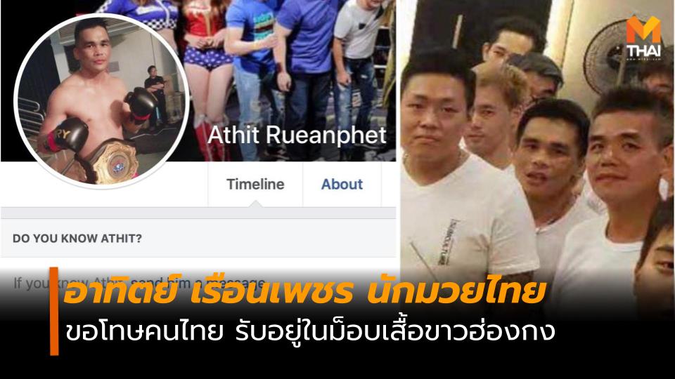 นักมวยไทย