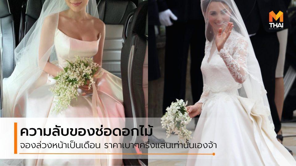 งานแต่ง งานแต่งนิ้ง โศภิดา ช่อดอกไม้ ช่อดอกไม้งานแต่ง นิ้ง โศภิดา นิ้ง โศภิดา แต่งงาน เจ้าหญิงเคท
