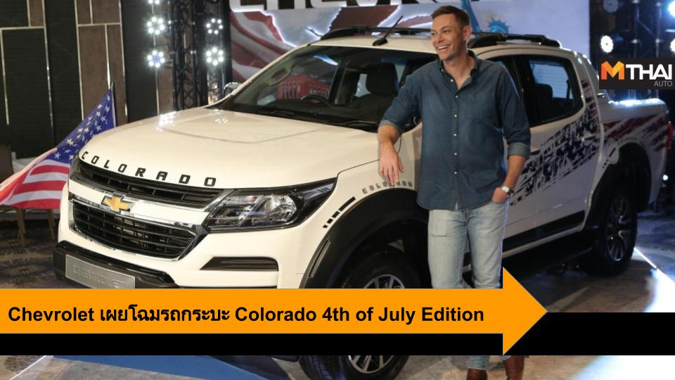 Colorado 4th of July Edition Colorado Trail Boss เชฟโรเลต โคโลราโด เทรล บอส โคโลราโด โฟร์ท ออฟ จูลาย อีดิชั่น