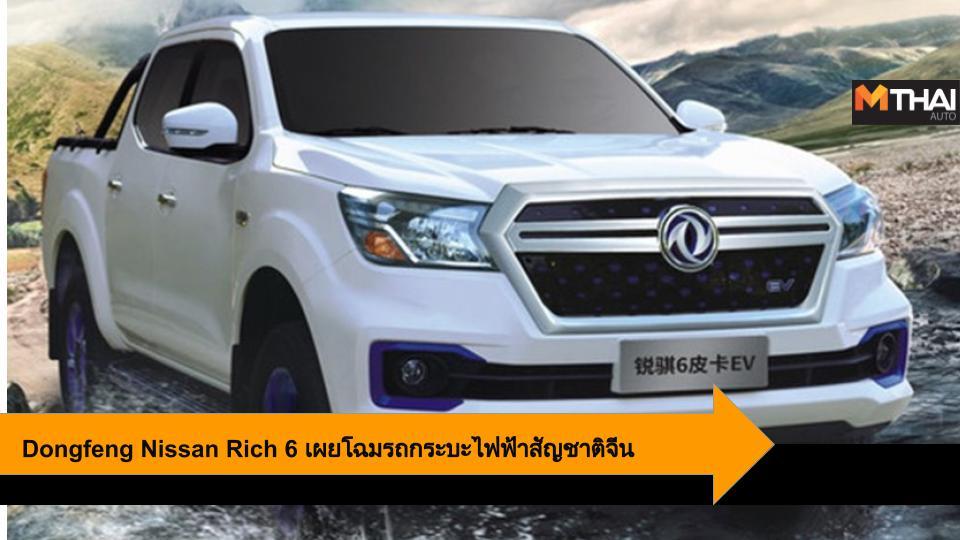 Dongfeng Nissan Rich 6 Dongfeng Rich 6 nissan Rich 6