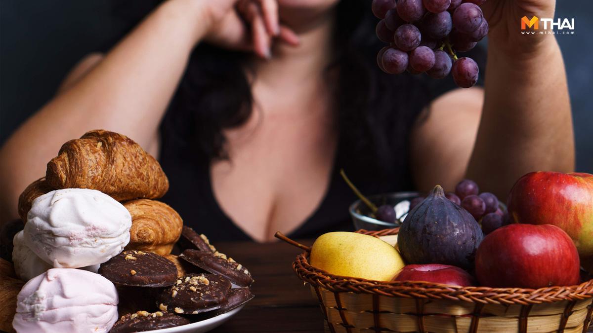 ลดความอ้วน ลดน้ำตาล ลดน้ำหนัก ลดแป้ง หยุดความอยากคาร์โบไฮเดรต หุ่นดี เคล็ดลับลดความอ้วน