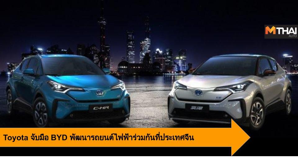 BYD c-hr IZOA Toyota รถยนต์ไฟฟ้า แบตเตอรี่