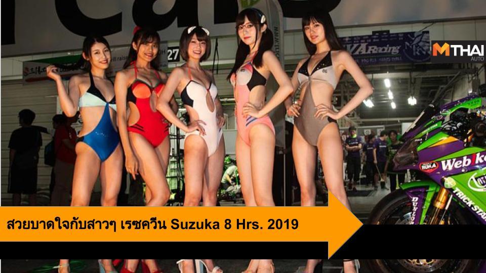 Suzuka 8 Hours Suzuka Circuit ซูซูกะ เซอร์กิต พิท วอร์ค เรซควีน