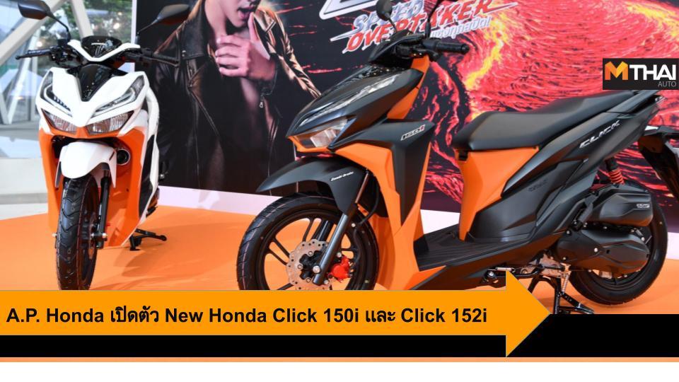 CB300R Honda Click 125i Honda Click 150i มาริโอ้ เมาเร่อ เอ.พี.ฮอนด้า