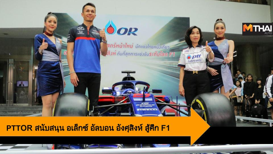 Alex Albon Ansusinha f1 Formula 1 motor sport PTT PTT OR Scuderia Toro Rosso ทีมสคูเดอเรีย โทโร่ รอสโซ่ พีทีที พีทีที โออาร์ ฟอร์มูล่าวัน มอเตอร์สปอร์ต อเล็กซ์ อัลบอน อังศุสิงห์