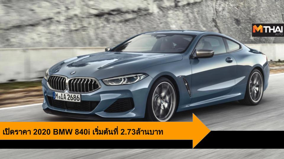 2020 BMW 8 Series 840i Convertible 840i xDrive Coupe BMW 840i