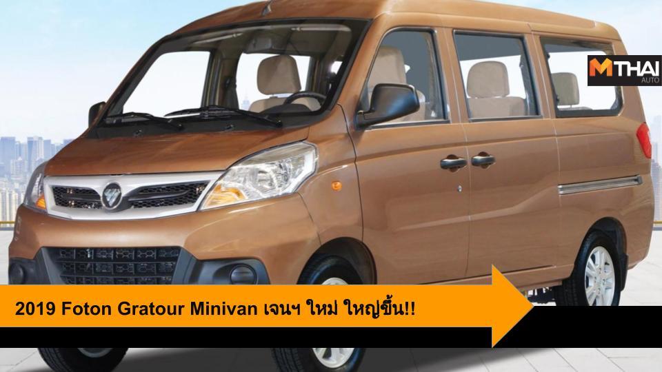 2019 Gratour Foton Gratour Minivan มิินิเเวน โฟตอน