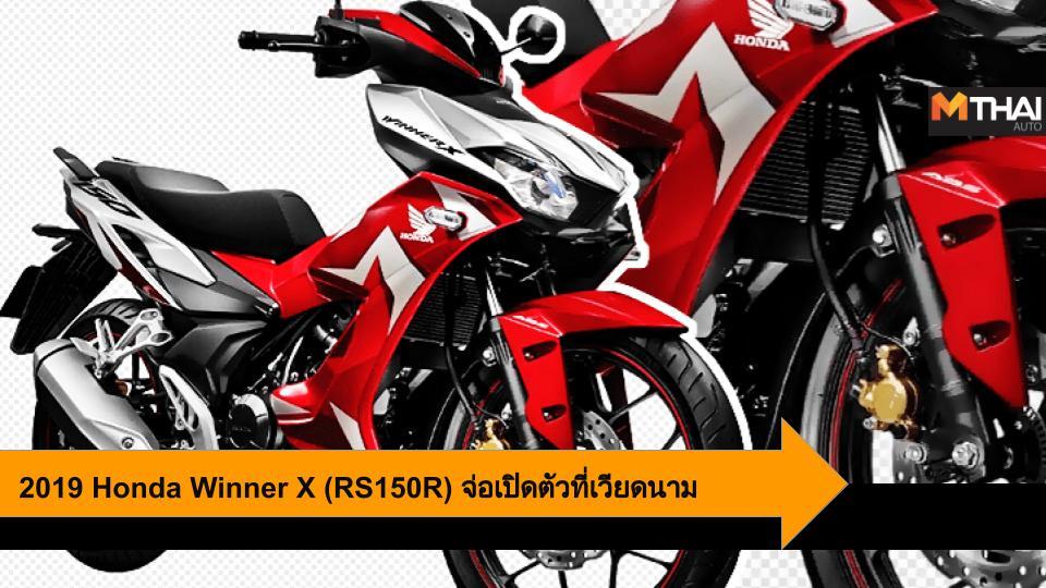 HONDA RS150R Winner X จักรยานยนต์สปอร์ตครอบครัว