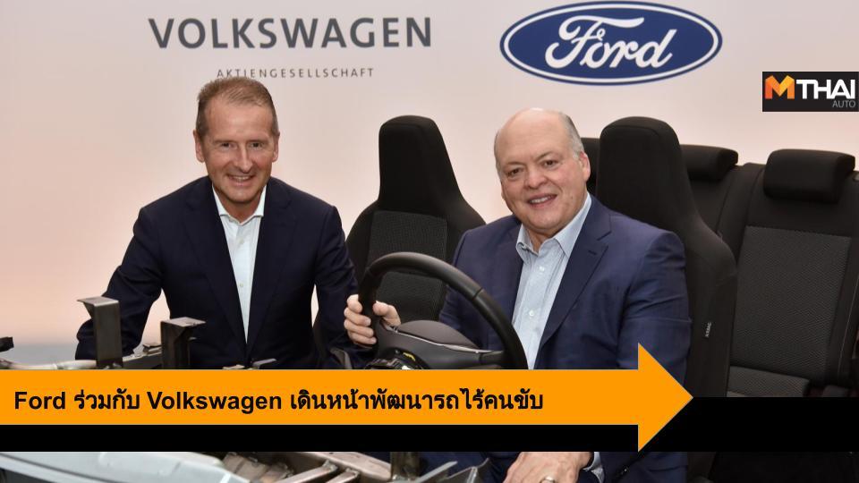 ford Volkswagen ฟอร์ด โฟล์กสวาเกน