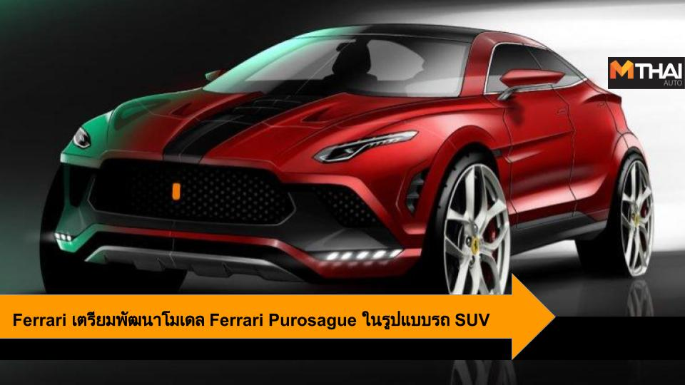 Ferrari Ferrari Purosague Purosague suv