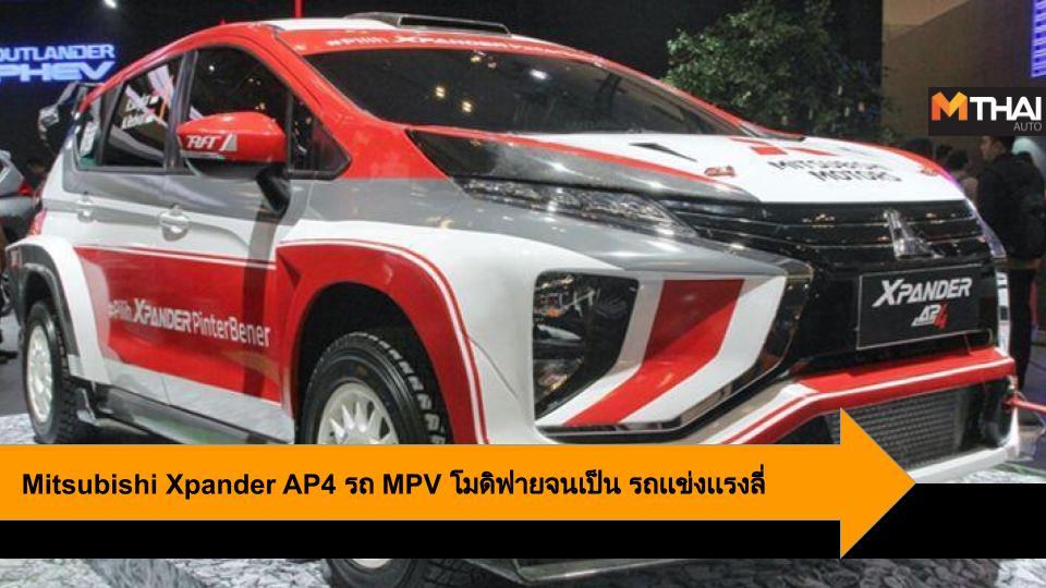 AP4 Rally Car Mitsubishi Xpander mpv มิตซูบิชิ เอ็กซ์แพนเดอร์