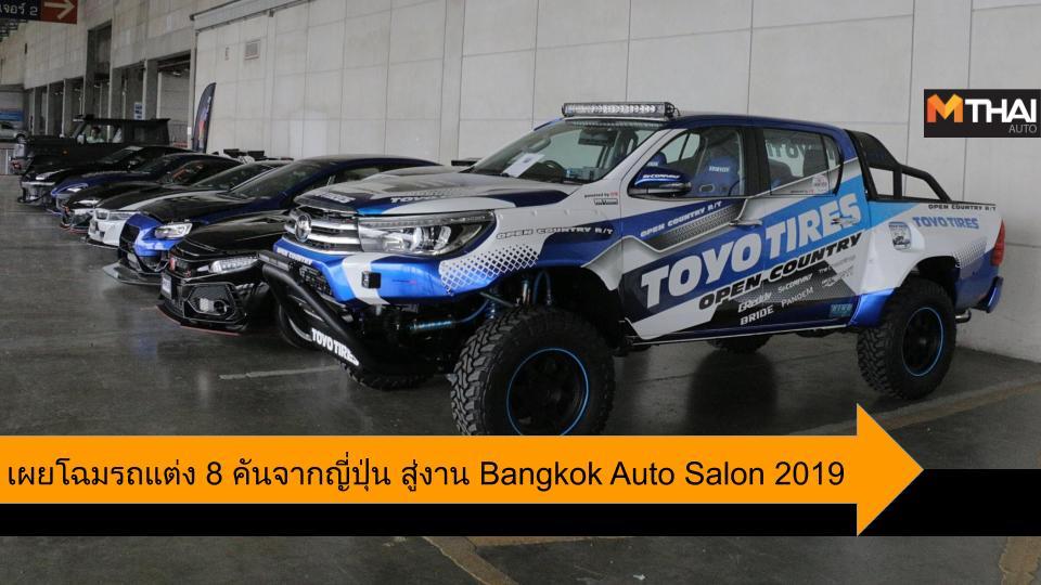 Auto Salon Auto Salon 2019 Bangkok Auto Salon Bangkok Auto Salon 2019