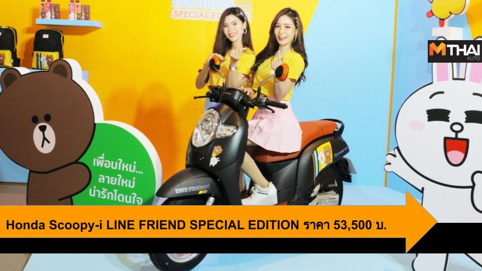 Honda Scoopy-i LINE FRIEND Scoopy-i LINE FRIEND SPECIAL EDITION เอ.พี.ฮอนด้า