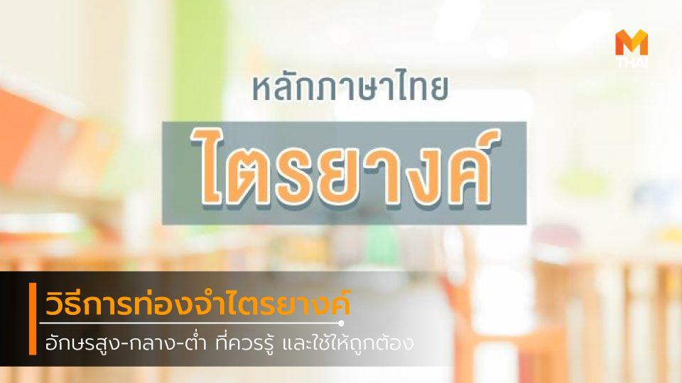 การบ้าน การศึกษา วิชาภาษาไทย วิธีจำไตรยางค์ วิธีท่องไตรยางค์ หลักภาษาไทย อักษรกลาง อักษรต่ำ อักษรสามหมู่ อักษรสูง ไตรยางค์ ไตรยางค์ คือ