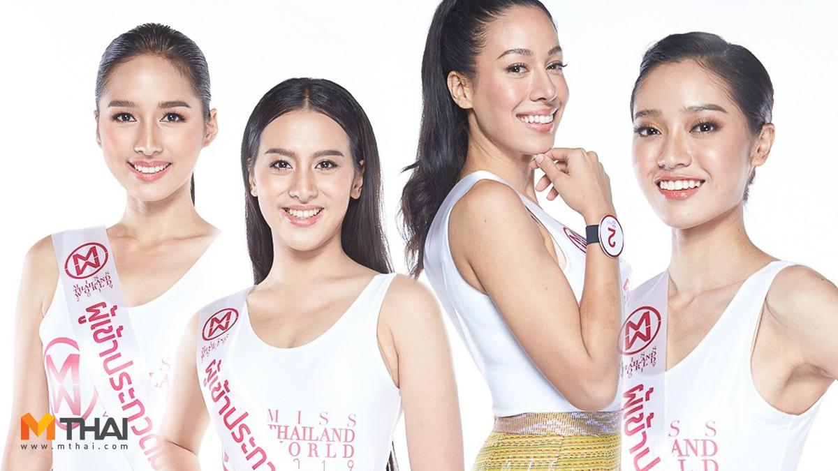 Miss Thailand World Miss Thailand World 2019 ประกวดนางงาม มิสไทยแลนด์เวิลด์ มิสไทยแลนด์เวิลด์ 2019