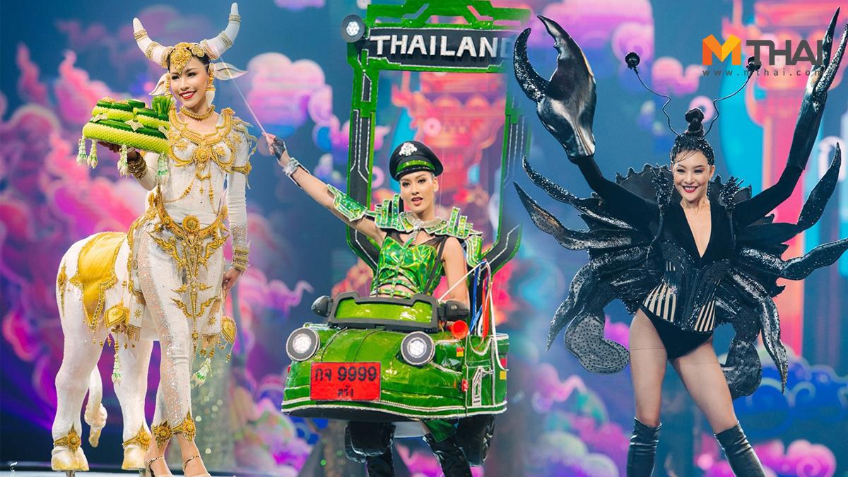 ชุดประจำจังหวัด ชุดประจำชาติ ชุดประจำชาติ มิสแกรนด์ไทยแลนด์ มิสแกรนด์ไทยแลนด์ 2019