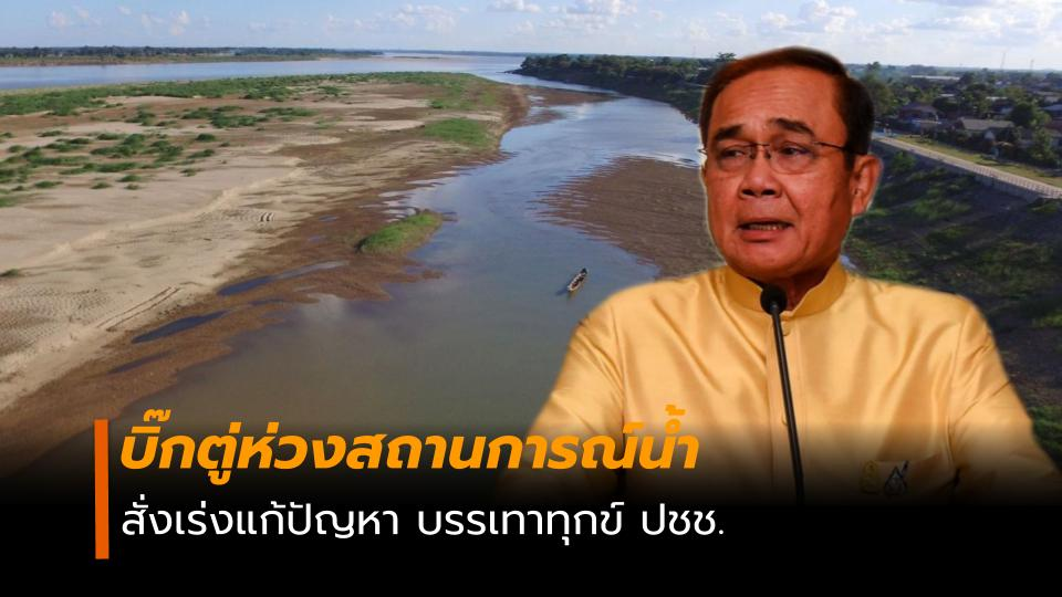 ข่าวนายกรัฐมนตรี ข่าวสดวันนี้ ประยุทธ์ จันทร์โอชา ภัยแล้ว