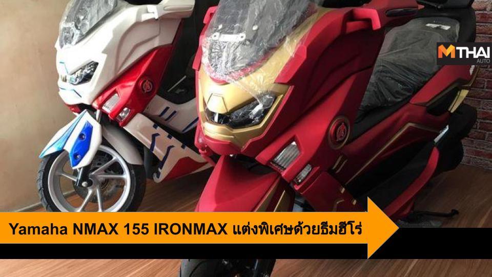 Yamaha Yamaha NMAX Yamaha NMax 155 Yamaha NMAX IRONMAX จักรยานยนต์ยามาฮ่า ยามาฮ่า ยามาฮ่า เอ็นแม็กซ์ ยามาฮ่า เอ็นแม็กซ์ 155