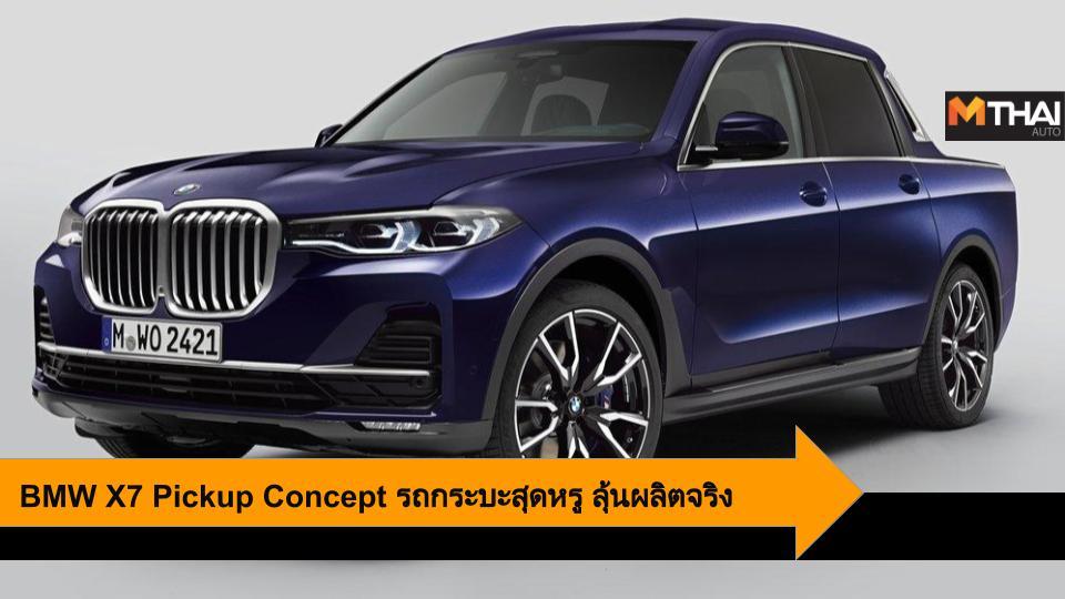 BMW BMW F 850 GS BMW X7 BMW X7 Pickup Concept Concept car บีเอ็มดับเบิลยู รถคอนเซ็ปต์