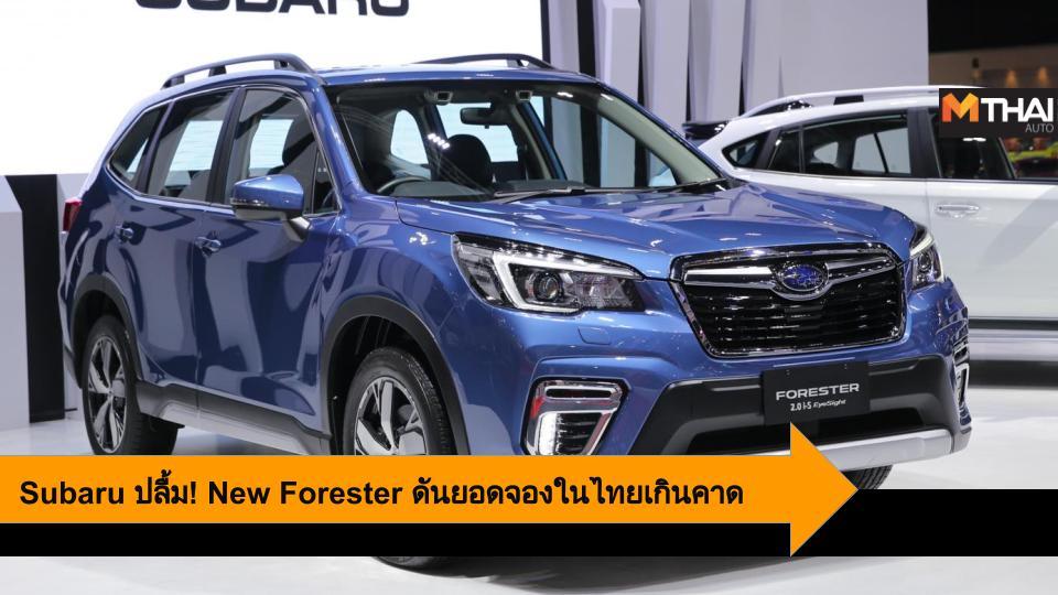 subaru Subaru Forester The All New Subaru Forester ซูบารุ ซูบารุ ฟอเรสเตอร์ ยอดขายรถ ยอดขายรถยนต์