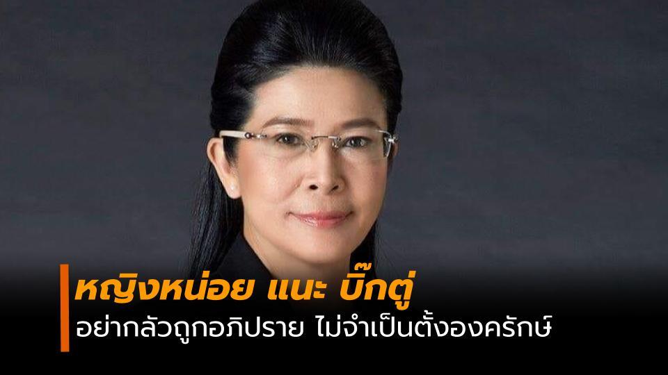 ข่าวนายกรัฐมนตรี ข่าวสดวันนี้ คุณหญิงสุดารัตน์ เกยุราพันธุ์ พล.อ.ประยุทธ์ จันทร์โอชา แถลงนโยบาย