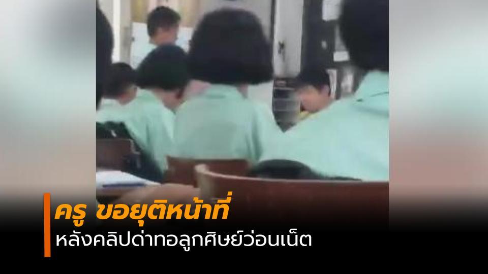 ข่าวจังหวัดสระบุรี ข่าวสดวันนี้ ครูทำร้ายนักเรียน