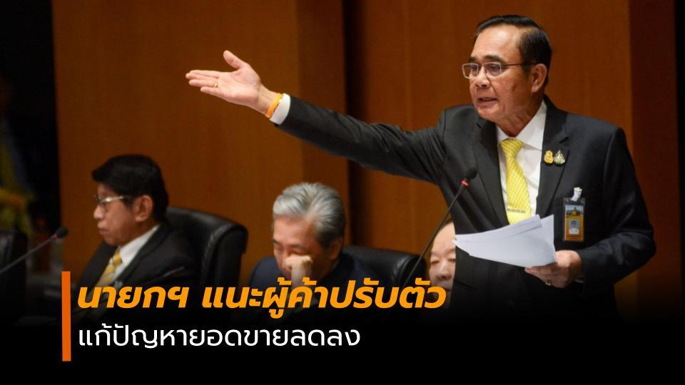 ข่าวนายกรัฐมนตรี ข่าวสดวันนี้ พล.อ.ประยุทธ จันทร์โอชา