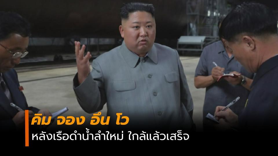 ข่าวสดวันนี้ ข่าวเกาหลีเหนือ เรือดำน้ำ