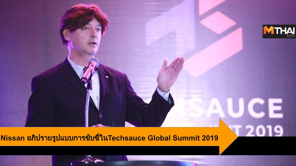 nissan Techsauce Global Summit 2019 นิสสัน