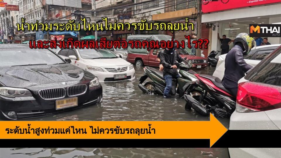 ขับรถลุยน้ำ น้ำท่วม น้ำท่วมขัง ระดับความสูงของน้ำ