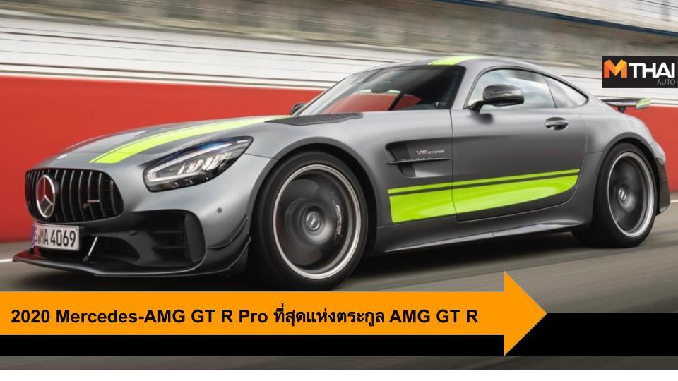 AMG GT R Pro Mercedes-AMG Mercedes-Benz เมอร์เซเดส-เบนซ์