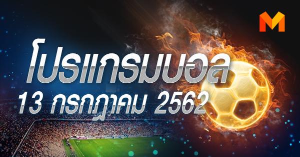 เชลซี แมนเชสเตอร์ ยูไนเต็ด โตโยต้า ไทยลีก 2018 โปรแกรมบอล