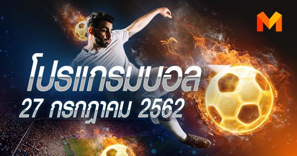 บาร์เซโลนา เอสซีจี เมืองทอง ยูไนเต็ด โตโยต้า ไทยลีก 2019 โปรแกรมบอล