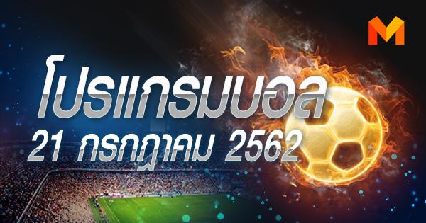 ยูเวนตุส ลิเวอร์พูล สเปอร์ส โตโยต้า ไทยลีก 2019 โปรแกรมบอล
