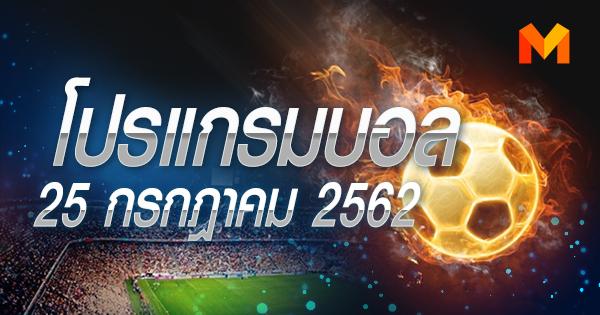 ยูโรป้า ลีก 2020 สเปอร์ส แมนเชสเตอร์ ยูไนเต็ด โปรแกรมบอล