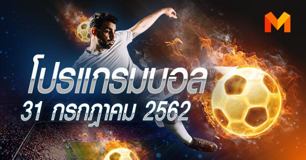 ยูฟ่า แชมเปี้ยนส์ลีก 2019 ลิเวอร์พูล อุ่นเครื่อง เชลซี โปรแกรมบอล