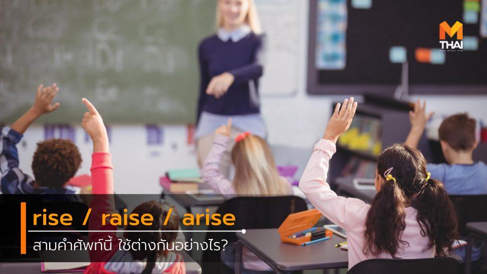 ข้อสอบ คำศัพท์ภาษาอังกฤษ ติวเตอร์ ฝึกภาษา พี่หวาย ธฤตสรร์ ศรพรหม ภาษาอังกฤษ