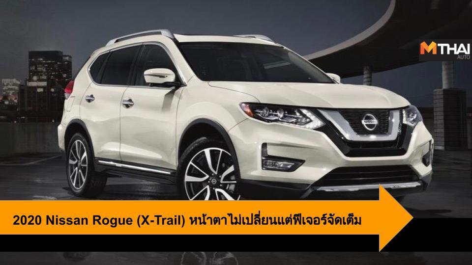 Compact SUV Nissan Rogue Nissan X-Trail รถยนต์เอนกประสงค์