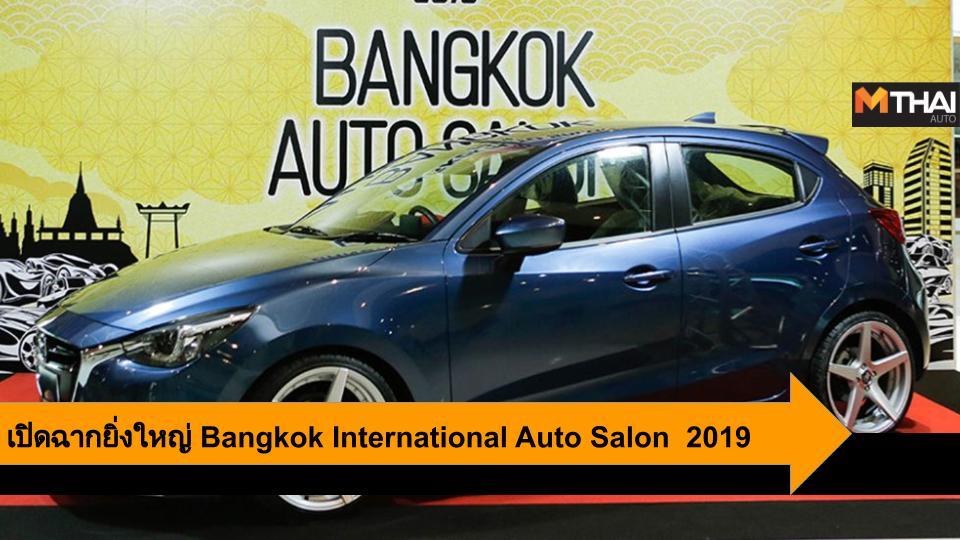 Auto Salon 2019 Bangkok International Auto Salon 2019 บางกอก อินเตอร์เนชั่นแนล มอเตอร์โชว์ ออโต ซาลอน 2019