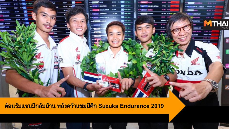 A.P. Honda Racing Suzuka Endurance 2019 ซูซูกะ เอ็นดูรานซ์ 2019 เอ.พี.ฮอนด้า